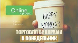 Бинарные Опционы в Понедельник - Торговля | Бинарные Опционы для Планшета