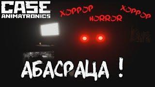 CASE 2: Animatronics Survival - [ первый взгляд ] - Horror