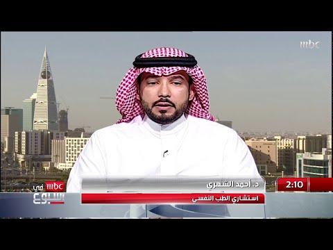 """استشاري الطب النفسي الدكتور أحمد الشهري متحدثاً عن اضطراب """"ثنائي القطب"""" واختلافه عن مرض الاكتئاب"""