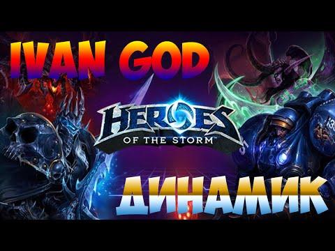 видео: heroes of the storm - двое из ларца
