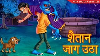शैतान जाग उठा || Hindi Stories || Horror Story || With English Subtitles || Hindi Kahaniya