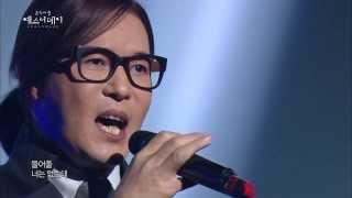 [HOT] Kim Jong-seo - You do not answer, 김종서 - 대답 없는 너, Yesterday 20140126