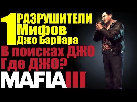 MAFIA 3 - Разрушители Мифов ДЖО БАРБАРО В поисках ДЖО. Где ДЖО