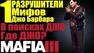 MAFIA 3 - Разрушители Мифов: ДЖО БАРБАРО [В поисках ДЖО. Где ДЖО?]