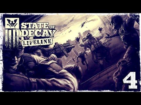 Смотреть прохождение игры State of Decay YOSE. LIFELINE DLC #4: Выжить любой ценой.