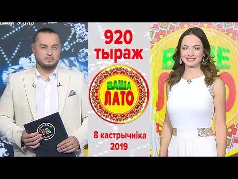 Эфир 920 тиража Ваше Лото и 569 тиража лотереи Пятёрочка 8 октября 2019
