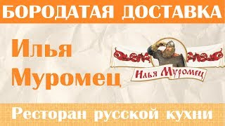 Илья Муромец. Ресторан русской кухни. Бородатая доставка.