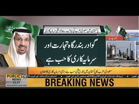 Saudi Arabia announces biggest investment in Pakistan's history  | Public News