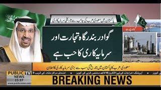 Saudi Arabia announces biggest investment in Pakistan's history  | Public News