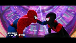Spider-Man: Into the Spider-Verse Trailer 2 Dub Japan (New Trailer 2019)