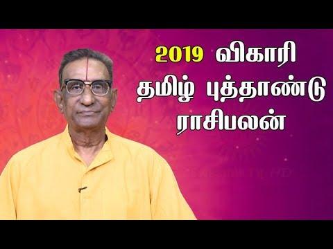 Vikari | Tamil Puthandu RasiPalan | Astrologer Kaliyur Narayanan |விகாரி வருட தமிழ்புத்தாண்டு