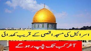 Masjid e Aqsa bachao || must watch video