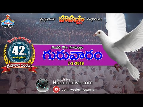 HOSANNA MINISTRIES | 42 Nd GUDARALA PANDUGALU | 7-3-2019 | 1st DAY EVENING