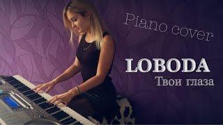 LOBODA - Твои глаза (LeroMusic | piano cover)