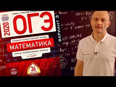 Решаем новый ОГЭ 2020 Ященко математика Вариант 3