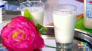 Жить здорово! Молоко— пить или непить?(15 06 2017)