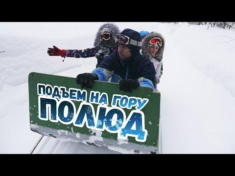 Гора Полюд. Веселый подъем на снегодах