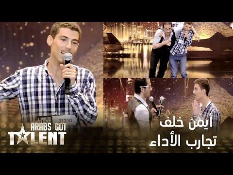 أطرف ما حصل على مر المواسم في Arabs Got talent