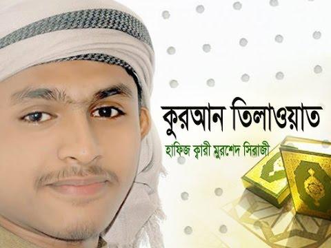 Best Quran Reciters in the Bangladesh Quari Murshed Siraji | মুগ্ধকর কুরআন তিলাওয়াত