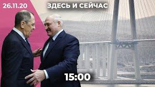 Лавров встретился с Лукашенко. Ковидные максимумы в России. Коммунальный коллапс в Приморье cмотреть видео онлайн бесплатно в высоком качестве - HDVIDEO