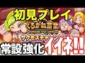 サクチャレ開幕!初見プレイ大公開!【パワプロアプリ】