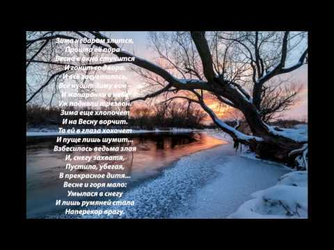 Зима не даром злится... Стихотворение Ф. И. Тютчева