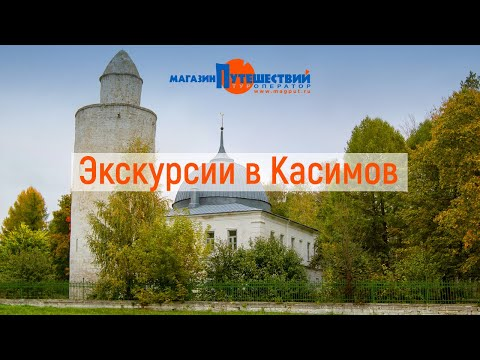 Древний Касимов