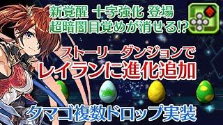 【アプデ情報】遂に虹メダルスタック化!超暗闇目覚め対策も実装!【パズドラ】