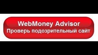 №4 - Как определять мошеннические и вредоносные сайты (специальное приложение)? Видеокурс.