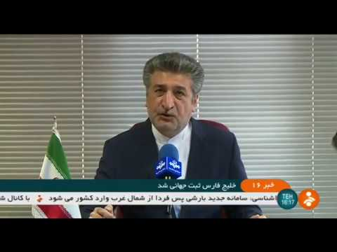 Iran Morvarid Persian Gulf registered by WIPO ثبت جهاني نام مرواريد خليج فارس ايران