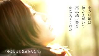 荒井由実 - やさしさに包まれたなら (from「日本の恋と、ユーミンと。」)