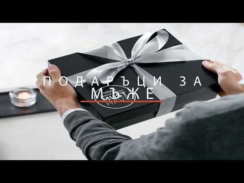 Подарък за мъж - Podnesi.bg