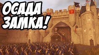 Total War: Warhammer II - Осада ЗАМКА! За Честь и Славу! Прохождение за Бретонию #1