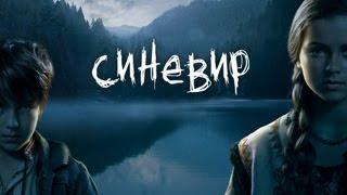 Синевир - Русский трейлер