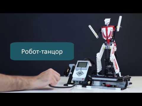Видео, Робот танцор
