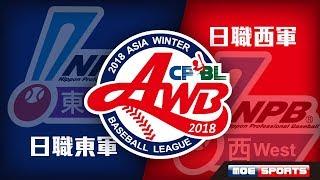 2018AWB 例行賽 ::日職東軍 - 日職西軍:: 2018亞洲冬季棒球聯盟 Asian Winter Baseball League 網路直播