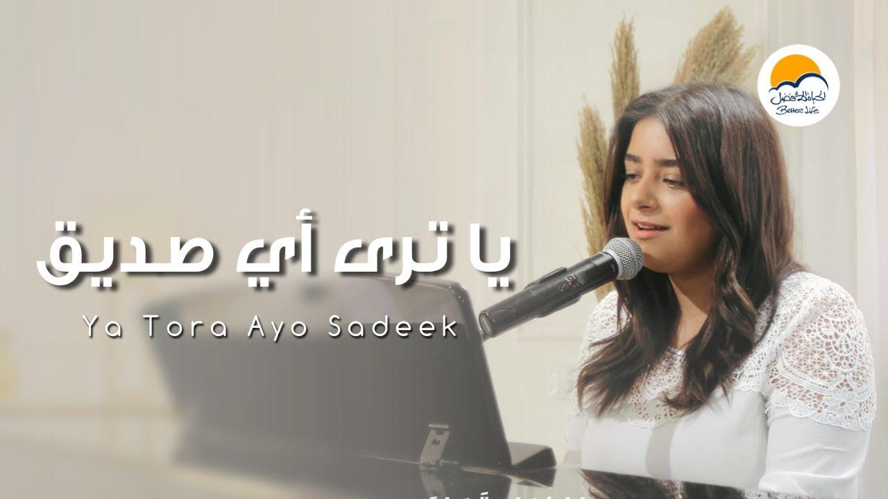 ترنيمة يا تُرى أيُّ صديق - الحياة الافضل | Ya Tora Ay Sadiq - Better Life
