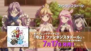 TVアニメ「ファンタジスタドール」のOP/EDテレビCM(発売前バージョン)...
