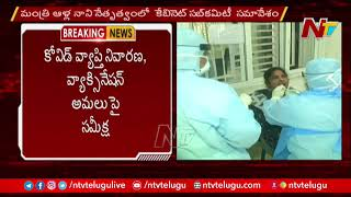 AP Cabinet Sub Committee To Hold Crucial Meeting Today On Covid Cases Rise | NTV