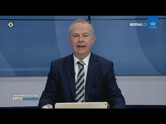 <span class='as_h2'><a href='https://webtv.eklogika.gr/to-koinovoyleytiko-ergo-tis-evdomadas-05-03-2021' target='_blank' title='Το Κοινοβουλευτικό Έργο της  Έβδομάδας  (05/03/2021)'>Το Κοινοβουλευτικό Έργο της  Έβδομάδας  (05/03/2021)</a></span>