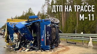 Фото ДТП на трассе M-11 Петербург - Москва опрокинулась фура. ДТП на М11 - 05 мая 2021