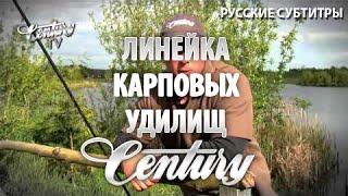 Линейка карповых удилищ Century (русские субтитры)