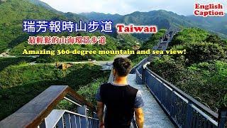 [金瓜石報時山旅遊攻略] 被譽為最輕鬆的360度無死角山海環景步道,IG打卡、網美照超熱門景點
