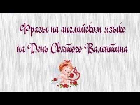 День Святого Валентина  - на английском языке