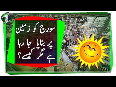 Nuclear Fusion: Creating Star on Earth Urdu Hindi