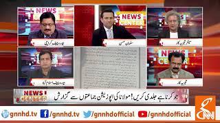 News Center | Salman Hassan | Imran Ahmed | Sattar Khan | GNN | 26 June 2019