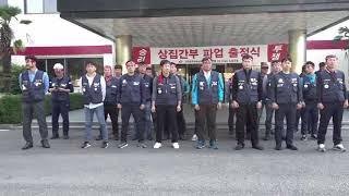 LG Chem 노동조합 상집간부 파업 2019 임.단투…