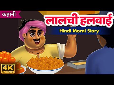 लालची हलवाई | Hindi Kahaniya | Stories In Hindi | Kids Moral Stories | Panchtantra Ki Kahani