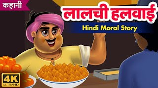 लालची हलवाई | Hindi Kahaniya | Stories in Hindi | Kids Moral Stories | Panchtantra Ki Kahani