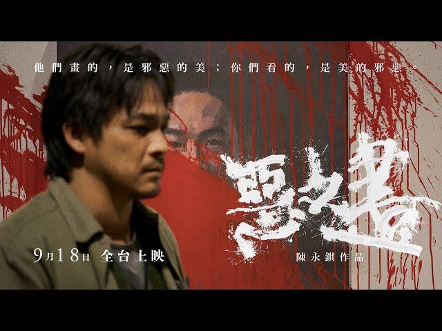 《惡之畫》台灣版正式預告 9.18 全台上映